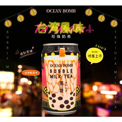 Ocean Bomb Brown Sugar Bubble Milk Tea 330ml Dose